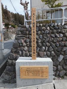 復興木碑「大地震が来たら戻らず高台へ」