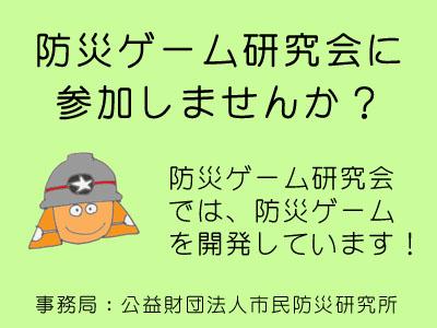 防災ゲーム研究会へのお誘い