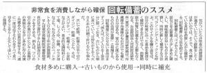 北海道新聞(3月22日付朝刊)