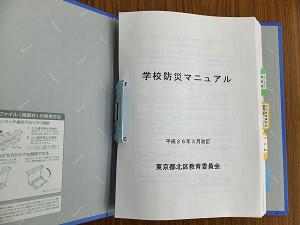 学校防災マニュアル