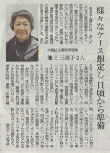 4月21日付朝日新聞朝刊