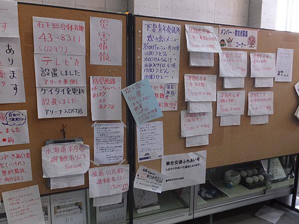 避難所の掲示板