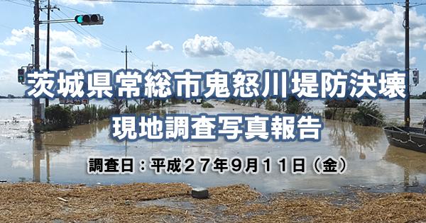 鬼怒川堤防決壊現地調査報告